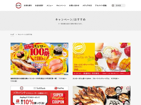 Screenshot of www.akindo-sushiro.co.jp