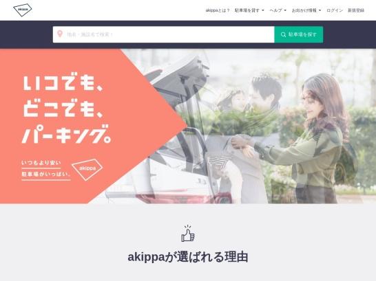 https://www.akippa.com/