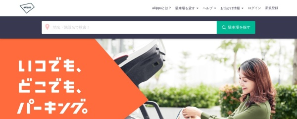 Screenshot of www.akippa.com