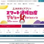 Screenshot of www.akita-bank.co.jp