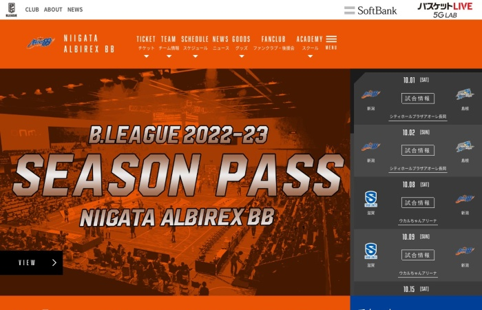 albirexbb プロバスケットボール オフィシャルサイト