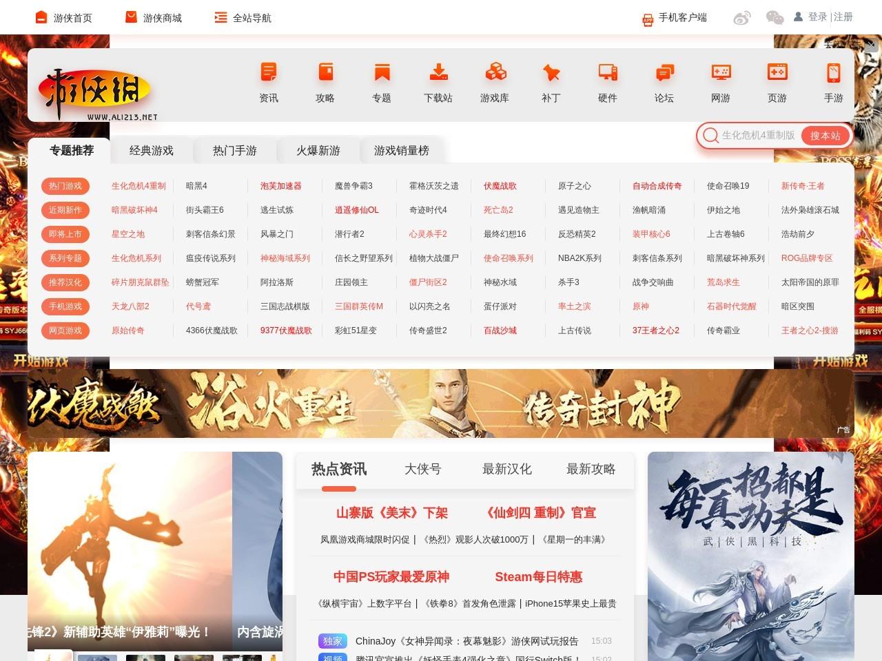 03.29-04.04全球游戏销量榜!《先驱者》抢下榜首!_游侠网 Ali213.net