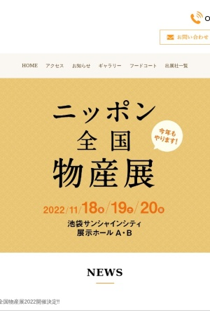 Screenshot of www.all-nippon.jp