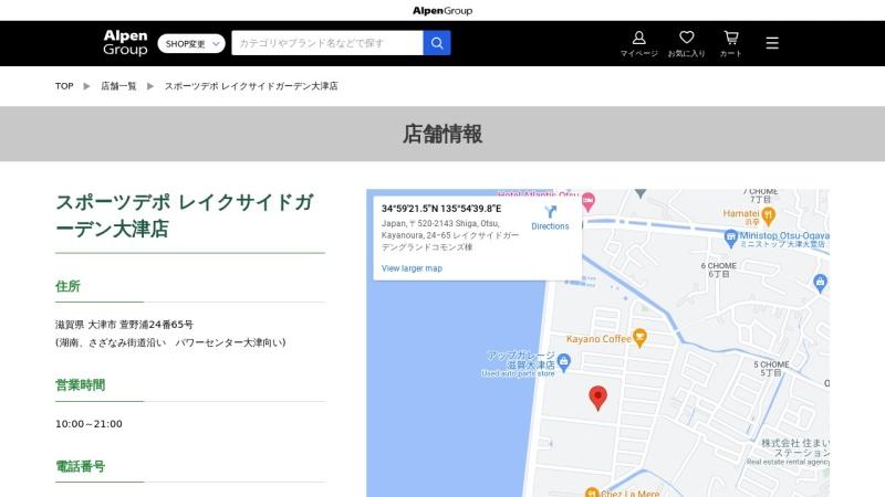 Screenshot of www.alpen-group.jp