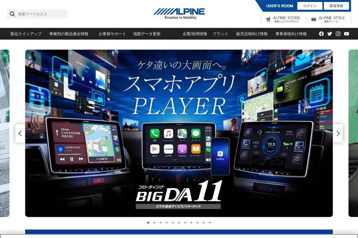 Screenshot of www.alpine.co.jp