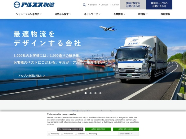 Screenshot of www.alps-logistics.com