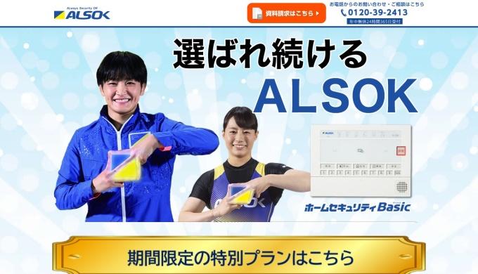 Screenshot of www.alsok.co.jp