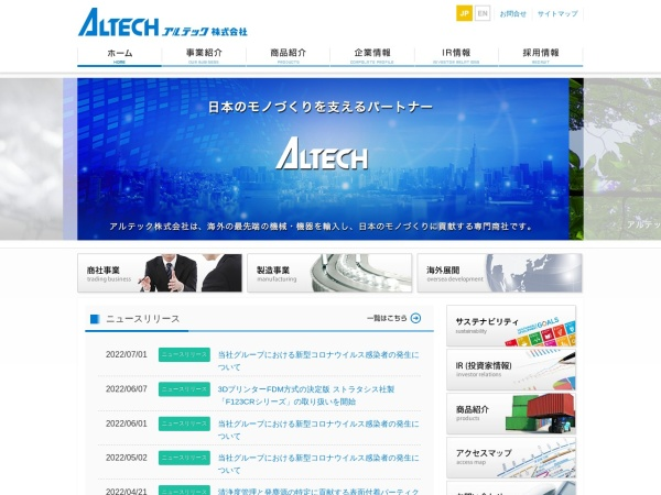 Screenshot of www.altech.co.jp
