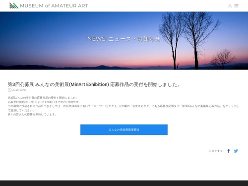 Screenshot of www.amateur-art.jp