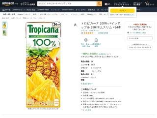 トロピカーナ 100% パインアップル 250ml LLスリム ×24本