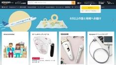 Screenshot of www.amazon.co.jp
