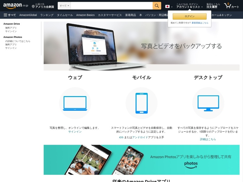 https://www.amazon.co.jp/clouddrive/home