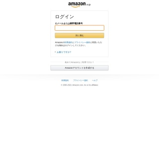 アマゾンで予備のクレジットカードを設定する 2
