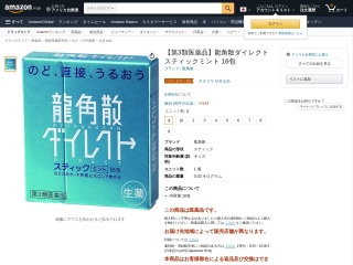 https://www.amazon.co.jp/gp/product/B007Q9573S?ie=UTF8&tag=kitazonoyakky-22&camp=247&linkCode=xm2&creativeASIN=B007Q9573S