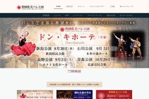Screenshot of www.ambt.jp