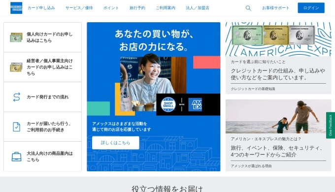 Screenshot of www.americanexpress.com