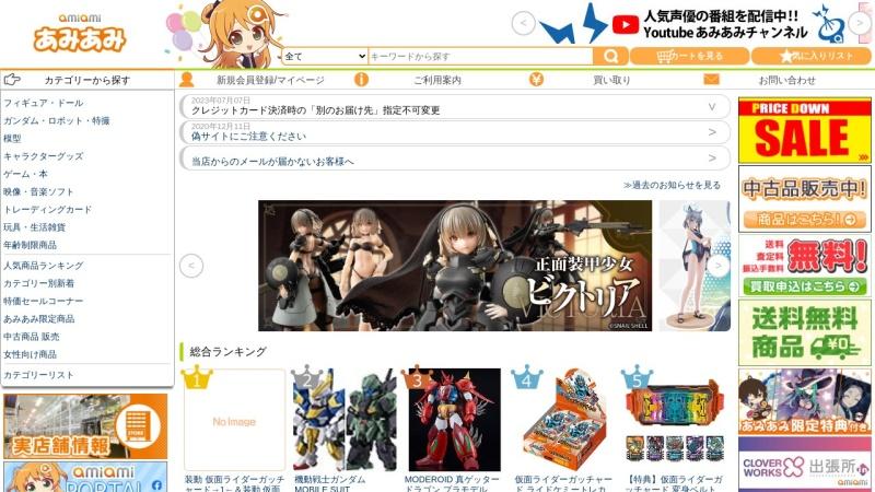 Ami Ami - Japan Proxy Shopping - DANKEBOX
