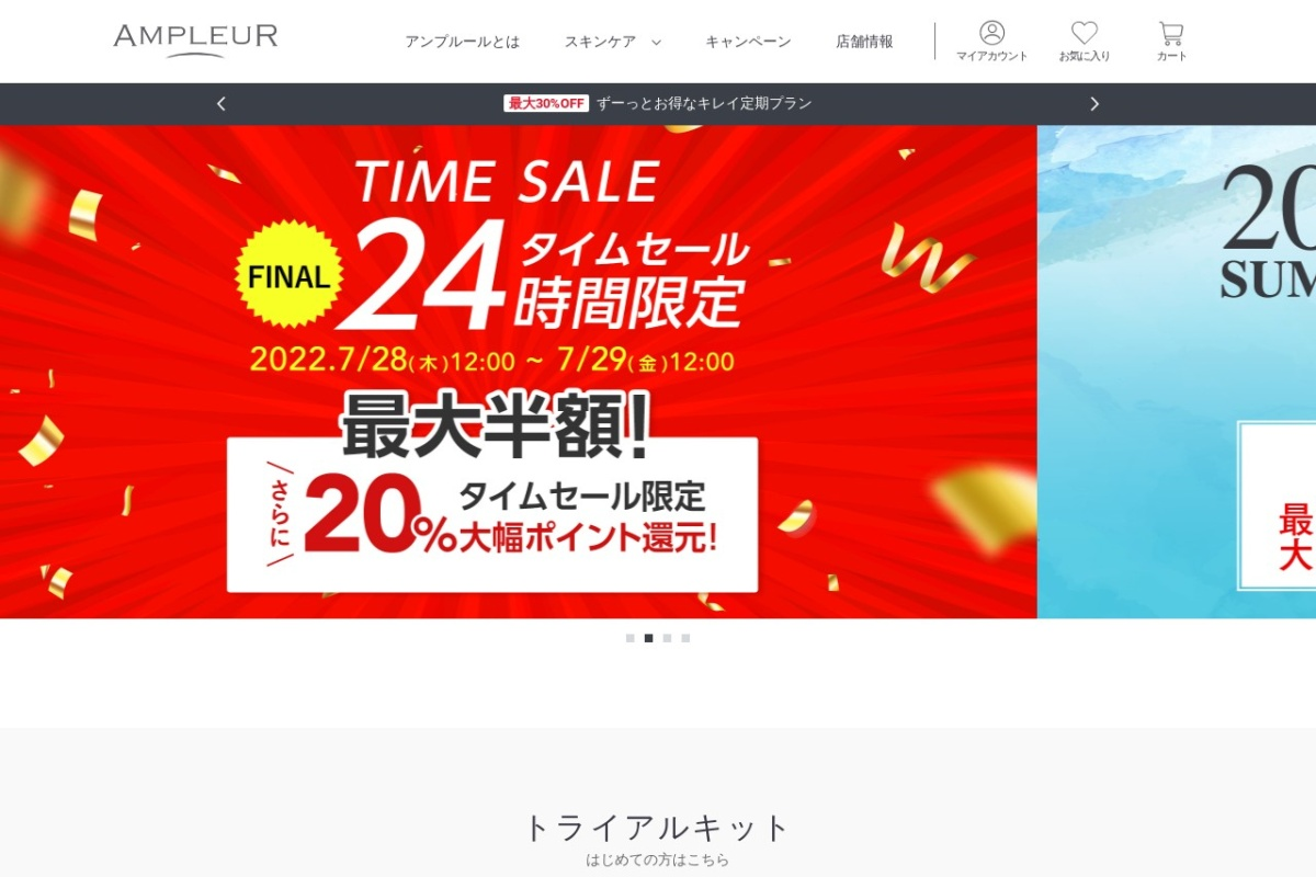 Screenshot of www.ampleur.jp