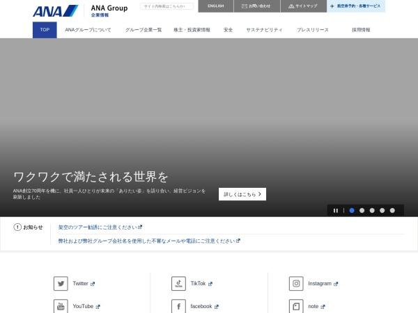 Screenshot of www.ana.co.jp