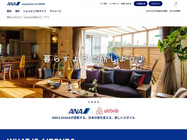 ANA|Airbnb 暮らすように旅しよう♪