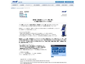 Screenshot of www.ana.co.jp