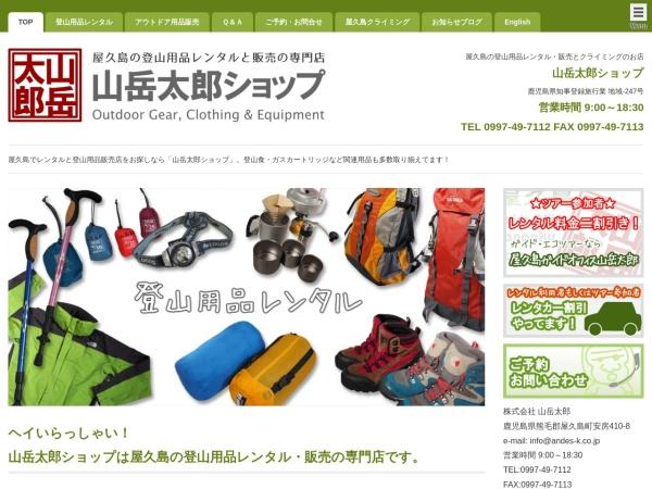 Screenshot of www.andes-k.co.jp