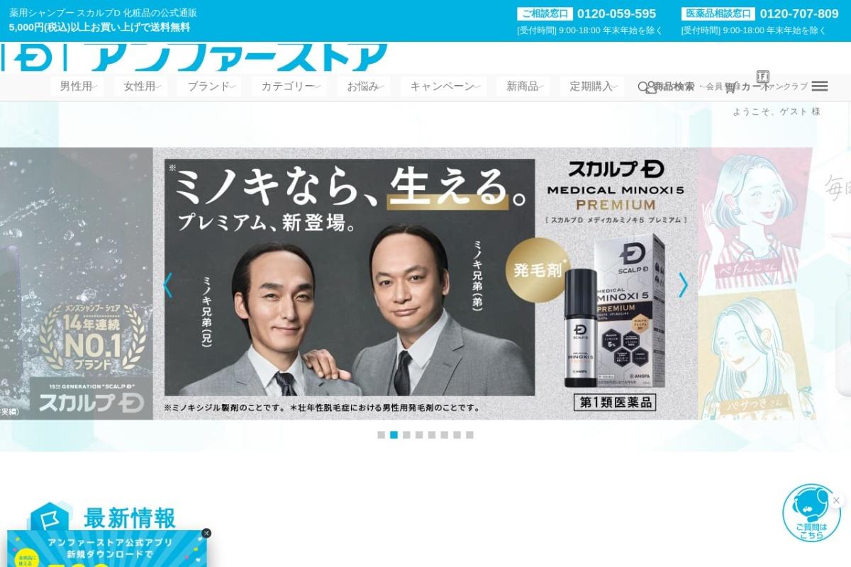 Screenshot of www.angfa-store.jp