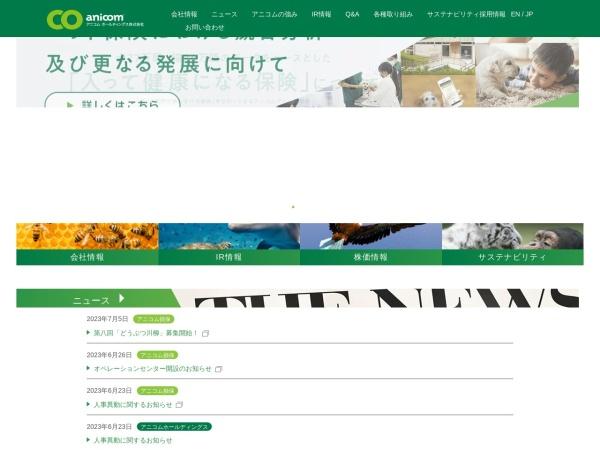 Screenshot of www.anicom.co.jp