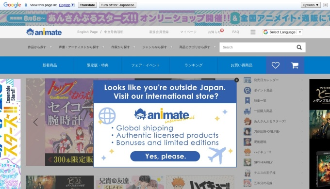 Screenshot of www.animate-onlineshop.jp