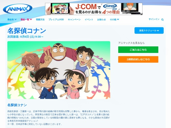 Screenshot of www.animax.co.jp