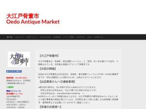 https://www.antique-market.jp/
