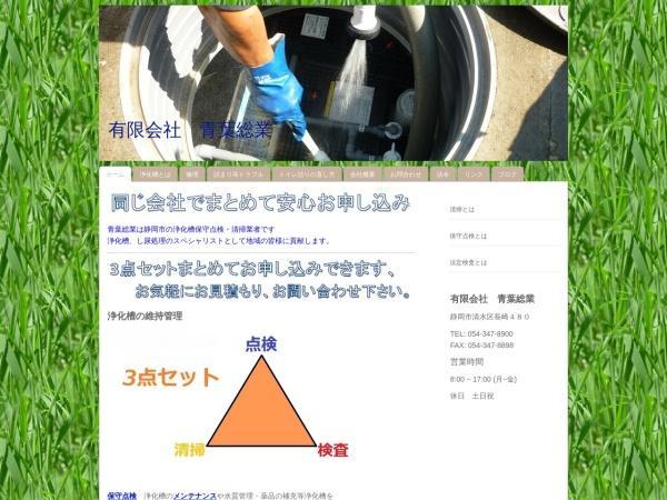 Screenshot of www.aobasougyou.jp