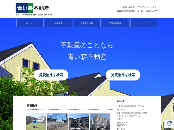 Screenshot of www.aoimori-f.com