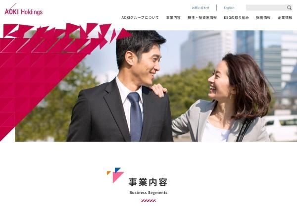 Screenshot of www.aoki-hd.co.jp