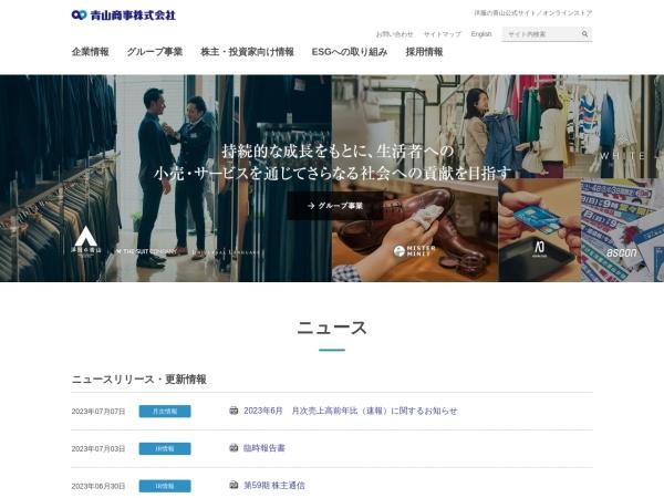 Screenshot of www.aoyama-syouji.co.jp