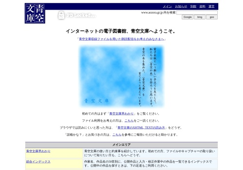 Screenshot of www.aozora.gr.jp