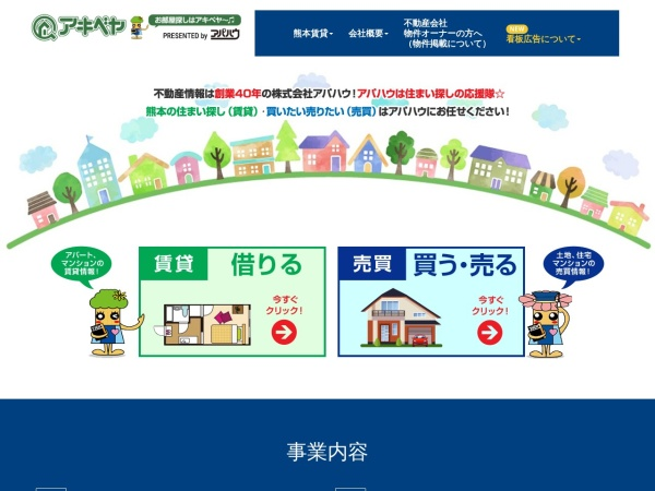 Screenshot of www.apahau.co.jp