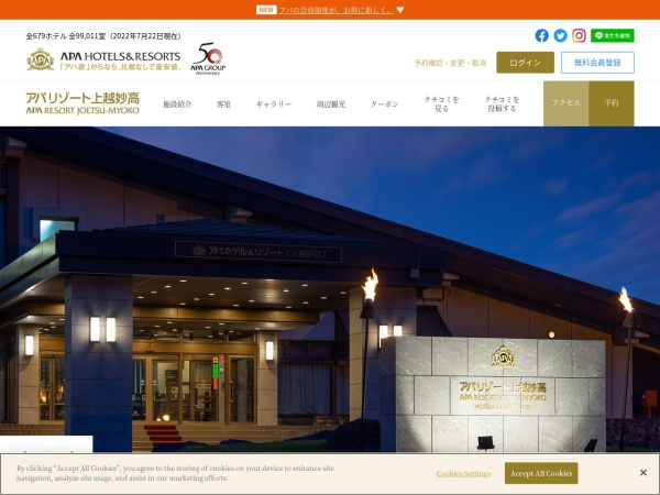 Screenshot of www.apahotel.com