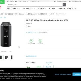 「openmediavault」で自作NAS【4.UPS連動】 12