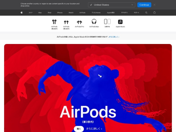 https://www.apple.com/jp/airpods/