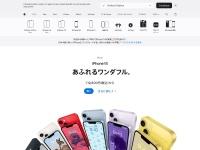 https://www.apple.com/jp/iphone/