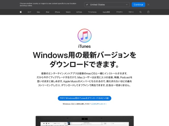 https://www.apple.com/jp/itunes/
