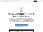 https://www.apple.com/jp/itunes/download/