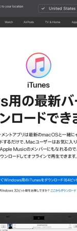 https://www.apple.com/jp/itunes/download/