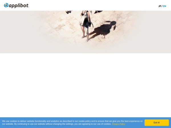 Screenshot of www.applibot.co.jp