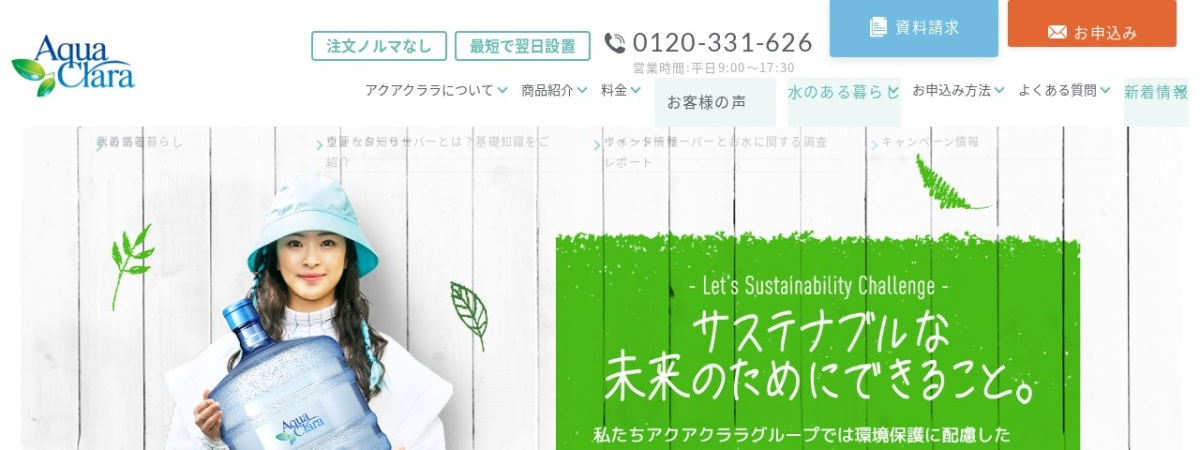 Screenshot of www.aquaclara.co.jp