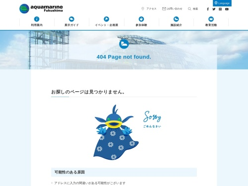 Screenshot of www.aquamarine.or.jp