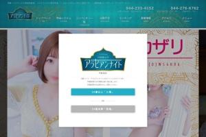 Screenshot of www.arabiannight-kawasaki.com