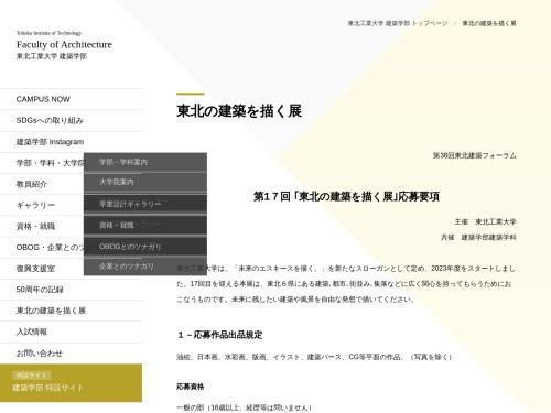 Screenshot of www.arch.tohtech.ac.jp