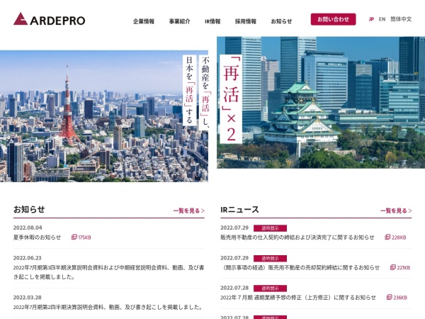 Screenshot of www.ardepro.co.jp